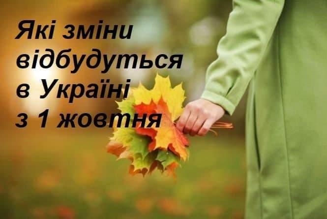 🍂Що зміниться в Україні з 1 жовтня